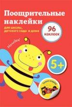 Поощрительные наклейки для дома и детского сада.96 накл.(красная)