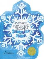 Русские народные сказки.Зимушка-Зима