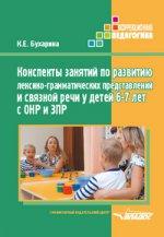 Конспекты занятий по развитию лекс. 6-7л ОНР и ЗПР