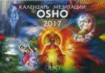 Календарь медитаций Ошо 2017
