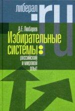 Р. Н. Токинова. Избирательные системы: российский и мировой опыт