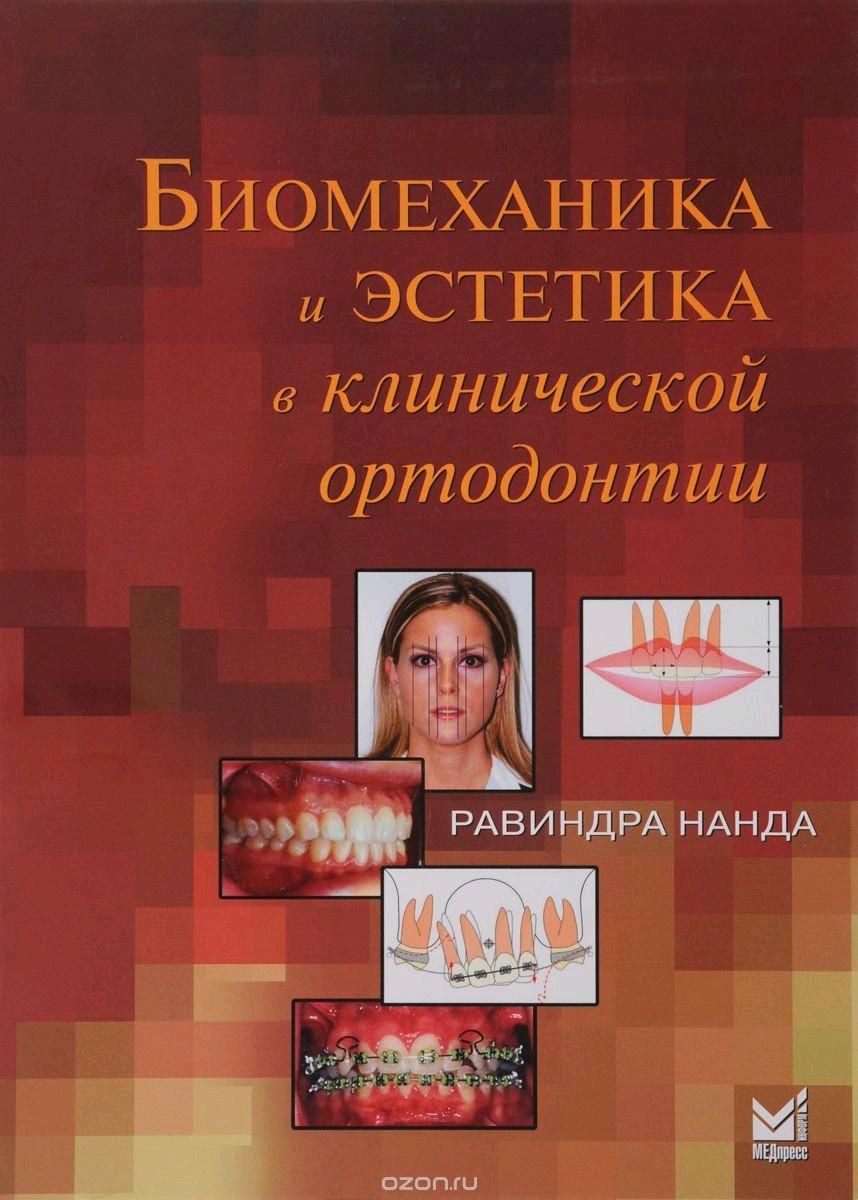 Биомеханика и эстетика в клинической ортодонтии