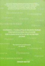 Р. Н. Токинова. Порядок, стандарты и федеральные рекомендации оказания офтальмологической помощи детям
