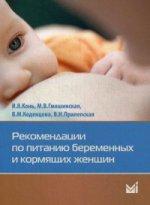 Рекомендации по питанию беременных и кормящих женщин