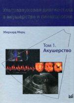 Ультразвуковая диагностика в акушерстве и гинекологии. Т.1. Акушерство