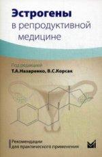 Эстрогены в репродуктивной медицине