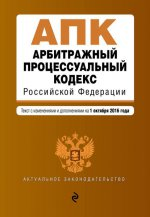 Арбитражный процессуальный кодекс Российской Федерации : текст с изм. и доп. на 1 октября 2016 г