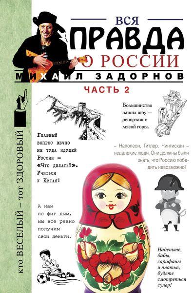 Вся правда о России. Часть 2