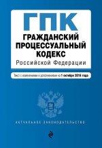 Гражданский процессуальный кодекс Российской Федерации : текст с изм. и доп. на 1 октября 2016 г