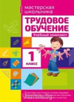 Трудовое обучение 1кл Учебный комплект