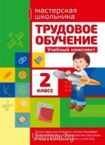 Трудовое обучение 2кл Учебный комплект