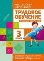 Трудовое обучение.3 класс.Учебный комплект