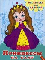 Раскраска для девочек. Принцессы на балу