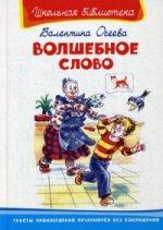 Волшебное слово: рассказы. Школьная библиотека