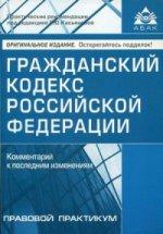 Гражданский кодекс РФ 2017г