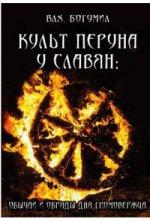 Культ Перуна у славян: Обычаи и обряды дня Громовержца