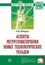 Аспекты ресурсообеспечения новых технологических укладов: Монография О.В. Федоров. - (Научная мысль)