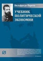 Учебник политической экономии: Пер. с французского В. Парето. - (Vilfredo Pareto)