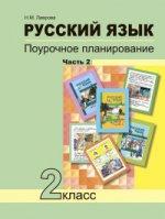 Русский язык 2кл ч2 [Поуроч. пл. в усл. УУД]
