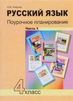 Русский язык 4кл ч1 [Поуроч. пл. в усл. УУД]