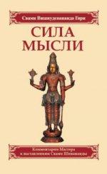 Сила мысли. Сборник устных комментариев Мастера к наставлениям Свами Шивананды. 3-е изд