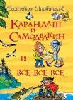 Постников В.Ф. Постников В. Карандаш и Самоделкин (Все истории)