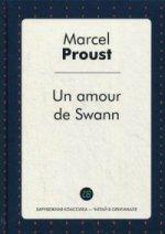 Un amour de Swann / Любовь Свана: роман на франц. Яз
