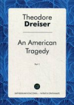 An American Tragedy Part 1 / Американская трагедия. Ч. 1: роман на англ. Яз