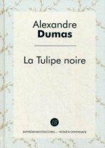 La Tulipe noire / Черный тюльпан: роман на франц. Яз