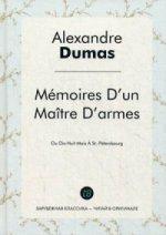 Memoires Dun Maitre Darmes / Мемуары мастера фехтования: роман на франф. Яз