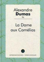 Dame aux Camelias / Дама с камелиями: роман на франц. Яз