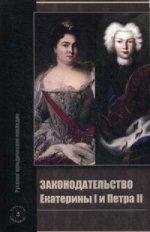 Законодательство Екатерины I и Петра II. - (Русское юридическое наследие)