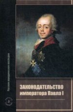 Законодательство императора Павла I. - (Русское юридическое наследие)