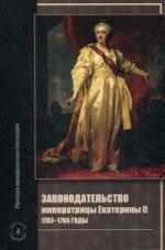 Законодательство императрицы Екатерины II: 1783-1796 годы. - (Русское юридическое наследие)