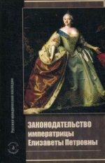 Законодательство императрицы Елизаветы Петровны. - (Русское юридическое наследие)