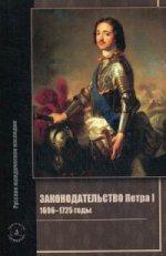 Законодательство Петра I. 1696-1725 годы. - (Русское юридическое наследие)