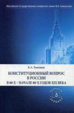 Конституционный вопрос в России в 60-х - начале 80-х годов ХIХ века. В.А. Томсинов. - (Великие реформы)