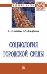 Социология городской среды: Монография В.П. Столбов, P.J. Starosta. - (Научная мысль)