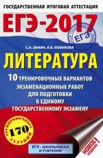 ЕГЭ-17 Литература [10 трен.вар.экз.раб] 170задан