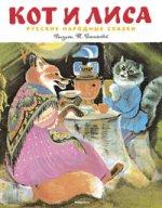 Кот и лиса. Русские народные сказки (Рисунки Т. Васильевой)