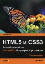 HTML5 и CSS3. Разработка сайтов для любых браузеров и устройств, 2-е издание