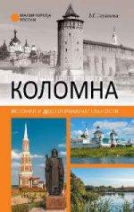 МГР Коломна. История и достопримечательности (12+)