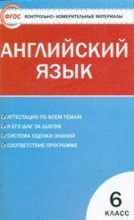 КИМ Английский язык 6 кл. ФГОС