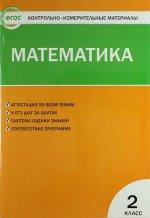 Математика 2кл Ситникова ФГОС
