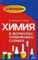 Химия в формулах,уравнениях,схемах