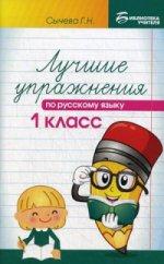 Лучшие упражнения по русскому языку: 1 класс