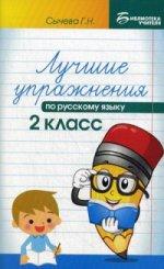 Лучшие упражнения по русскому языку: 2 класс