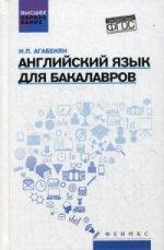 Английский язык для бакалавров: учеб.пособие