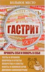 Шабанова В.В.. Больное место. Гастрит 150x235