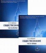 Обществознание. В 2 ч. 10-е изд., перераб. и доп (комплект)